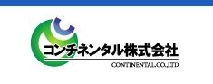 コンチネンタル株式会社