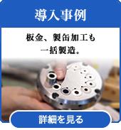 導入事例 板金、製缶加工まで一括製造。
