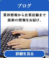 ブログ 業界情報から企業活動まで最新の情報をお届け。