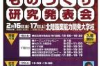 2018ポリテックビジョンin新川 チラシ