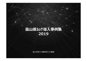 富山県IoT導入事例集2019