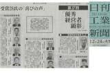 新聞記事(2019.12.24)@原本