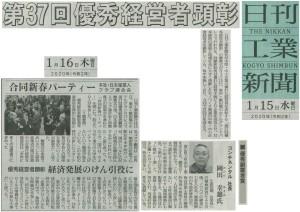 新聞記事(2020.01.15-16)
