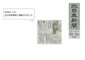 新聞記事(北日本新聞様)