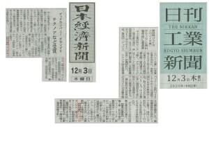 新聞記事(20201203)