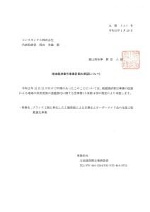 承認書の写し【コンチネンタル】