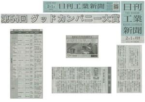20200201_日刊工業新聞